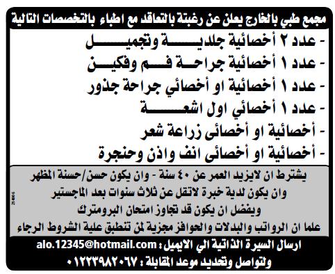 إعلانات وظائف جريدة الوسيط اليوم الاثنين 22/10/2018 9