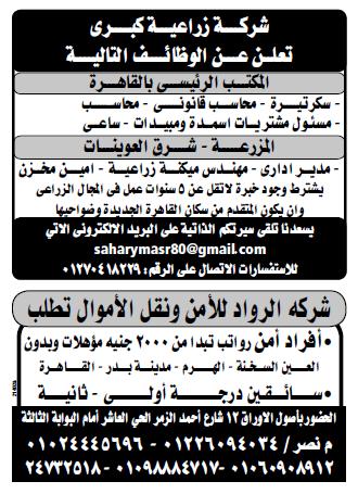 إعلانات وظائف جريدة الوسيط اليوم الاثنين 22/10/2018 10