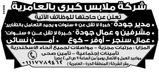 إعلانات وظائف جريدة الوسيط اليوم الجمعة 26/10/2018 9