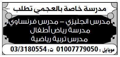 إعلانات وظائف جريدة الوسيط اليوم الجمعة 26/10/2018 10