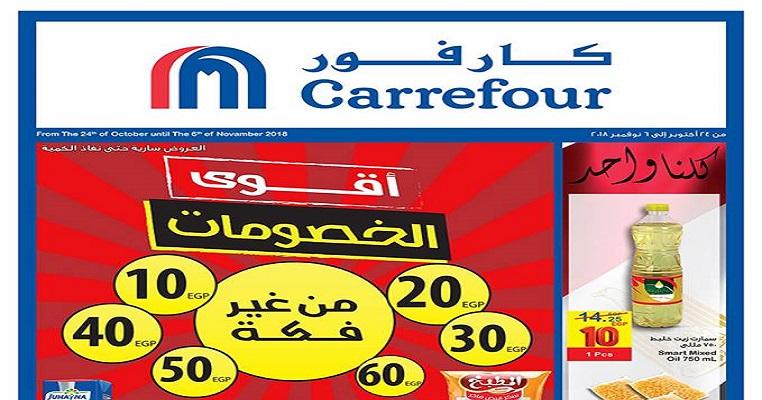 أحدث عروض كارفور مصر اليوم لشهر أكتوبر 2018 تخفيضات على الأسعار