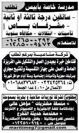 إعلانات وظائف جريدة الوسيط اليوم الجمعة 26/10/2018 12