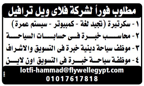 إعلانات وظائف جريدة الوسيط اليوم الجمعة 26/10/2018 13