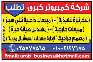 إعلانات وظائف جريدة الوسيط اليوم الاثنين 22/10/2018 11
