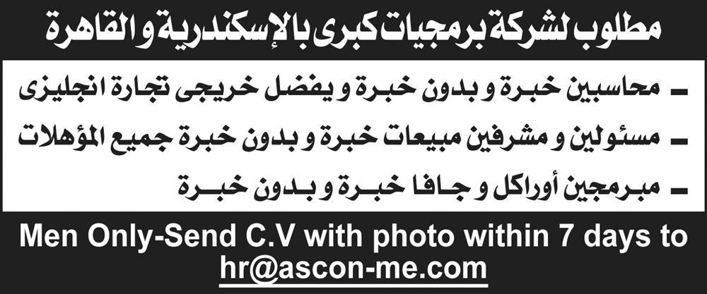 إعلانات وظائف جريدة الأهرام الجمعة لجميع المؤهلات 12