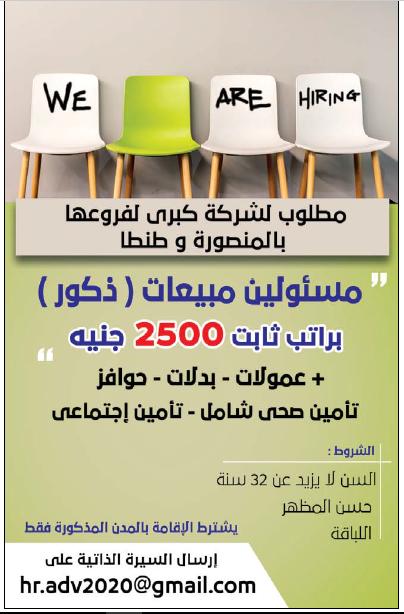 إعلانات وظائف جريدة الوسيط اليوم الجمعة 26/10/2018 14