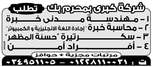 إعلانات وظائف جريدة الوسيط اليوم الاثنين 22/10/2018 12
