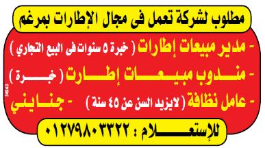 إعلانات وظائف جريدة الوسيط اليوم الاثنين 22/10/2018 13
