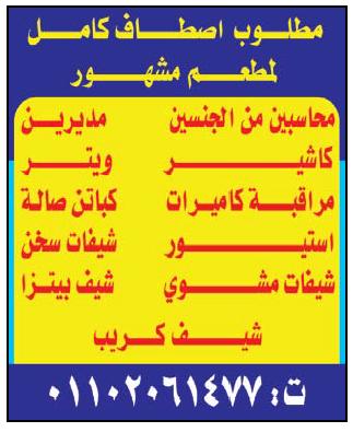 إعلانات وظائف جريدة الوسيط اليوم الجمعة 26/10/2018 16