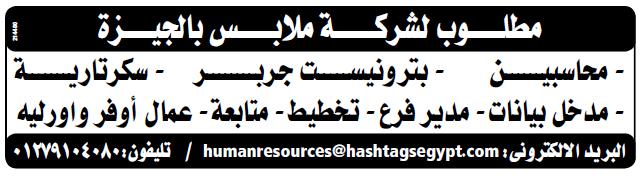 إعلانات وظائف جريدة الوسيط اليوم الجمعة 26/10/2018 17