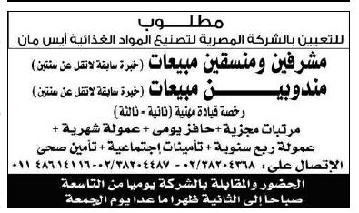 إعلانات وظائف جريدة الوسيط اليوم الاثنين 22/10/2018 14