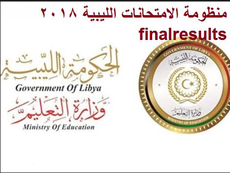 منظومة الامتحانات الليبية 2019 finalresults .. رابط نتائج شهادة الثانوية العامة والتعليم الأساسي