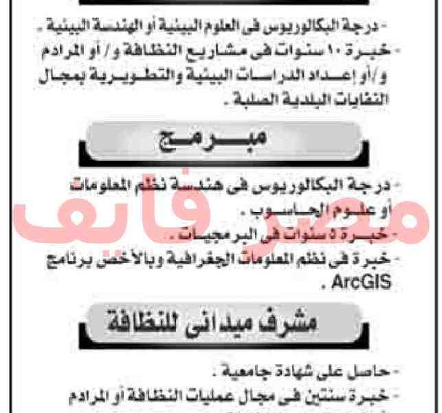 وظائف الاهرام ليوم الجمعة 2/11/2018