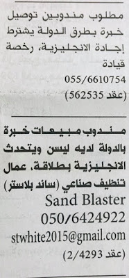 وظائف جريدة الخليج الامارتية اليوم