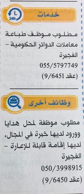 وظائف الإمارات اليوم 9/5/2020 من الصحف الإماراتية 1