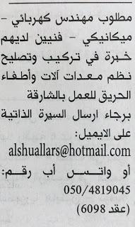 وظائف الإمارات اليوم 9/5/2020 من الصحف الإماراتية 2