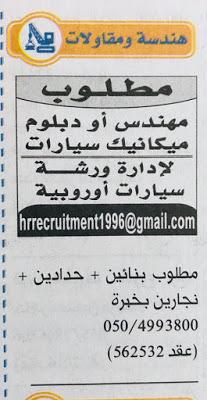 وظائف الإمارات اليوم 9/5/2020 من الصحف الإماراتية 3