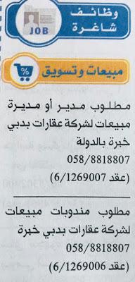 وظائف الإمارات اليوم 9/5/2020 من الصحف الإماراتية 4