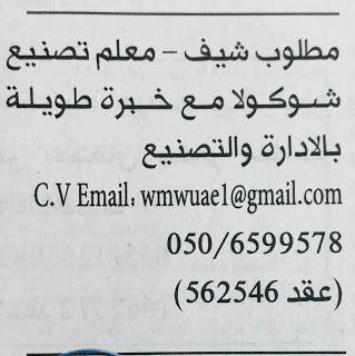 وظائف الإمارات اليوم 9/5/2020 من الصحف الإماراتية 5
