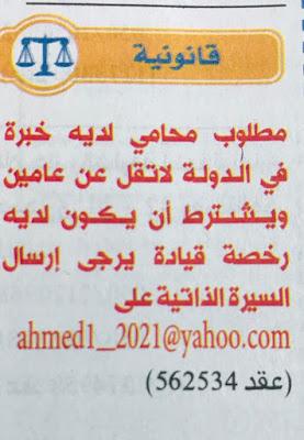 وظائف الإمارات اليوم 9/5/2020 من الصحف الإماراتية 6
