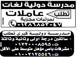 إعلانات وظائف جريدة الوسيط اليوم الاثنين 22/10/2018 15