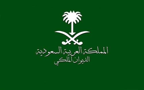 الديوان الملكي السعودي يُعلن عن وفاة الأميرة ابنة أول ملك للسعودية