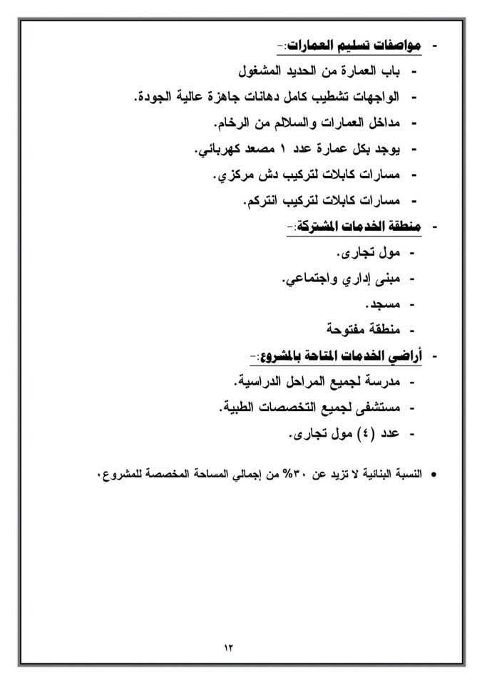 الإسكان تطرح شقق لؤلؤة القاهرة الجديدة.. تعرف على الأسعار وطريقة التقديم بالصور 2