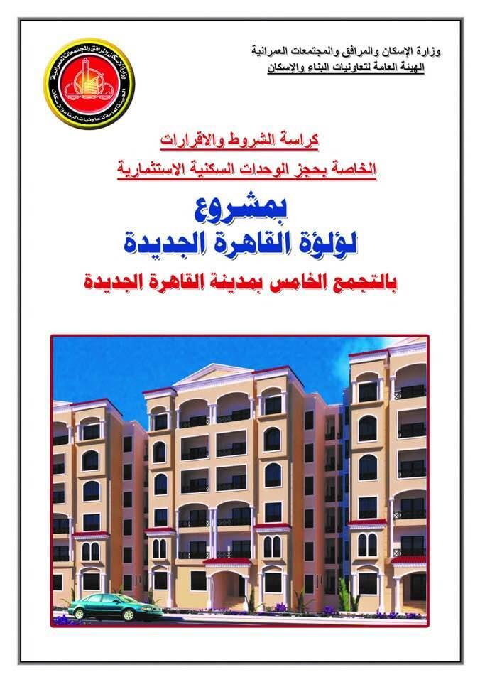 الإسكان تطرح شقق لؤلؤة القاهرة الجديدة.. تعرف على الأسعار وطريقة التقديم بالصور 3
