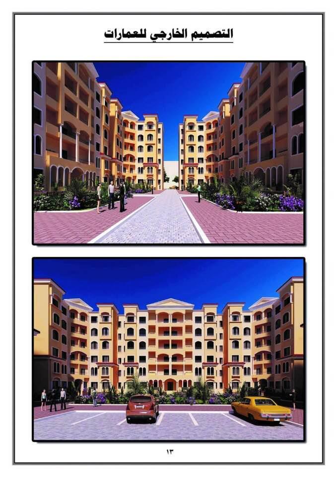 الإسكان تطرح شقق لؤلؤة القاهرة الجديدة.. تعرف على الأسعار وطريقة التقديم بالصور 4