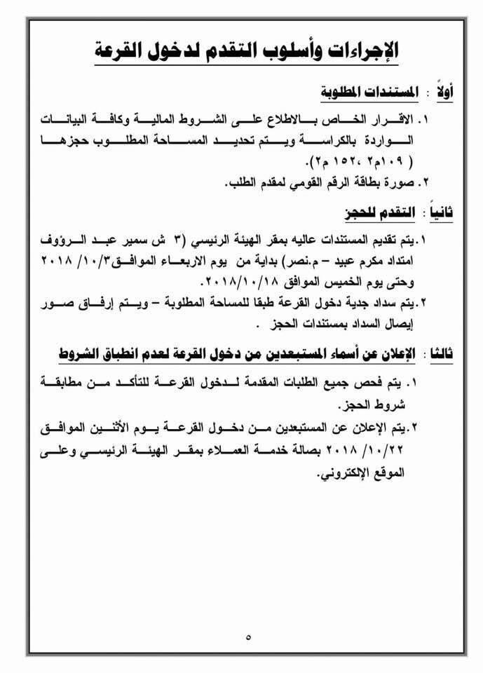 الإسكان تطرح شقق لؤلؤة القاهرة الجديدة.. تعرف على الأسعار وطريقة التقديم بالصور 5