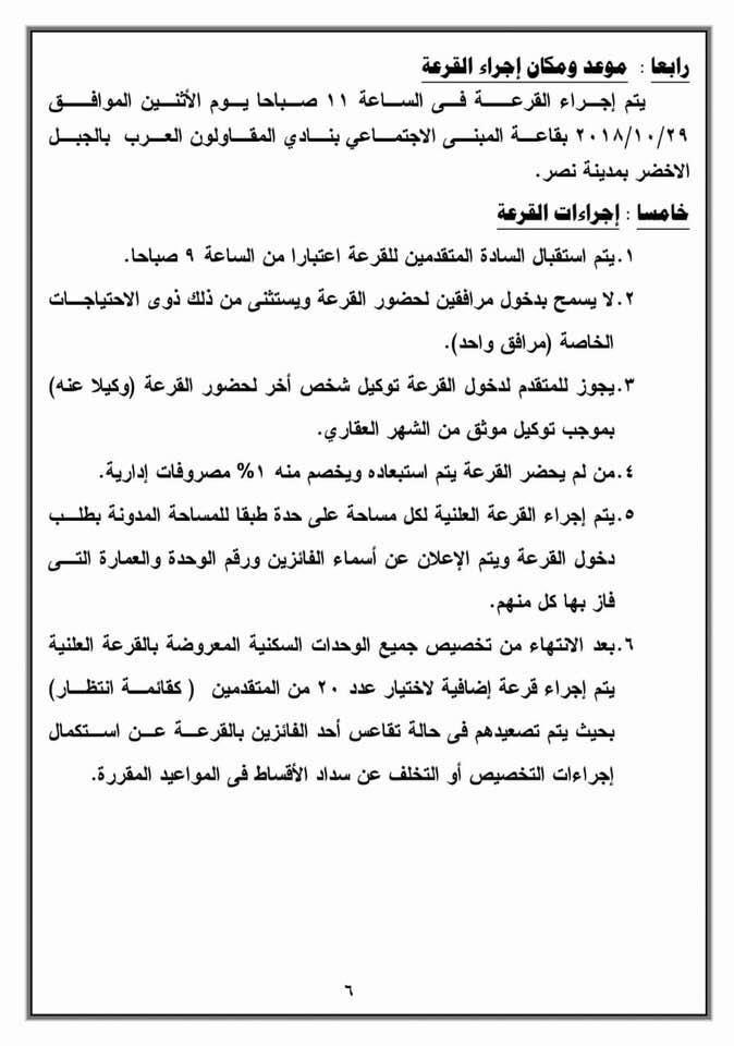 الإسكان تطرح شقق لؤلؤة القاهرة الجديدة.. تعرف على الأسعار وطريقة التقديم بالصور 6