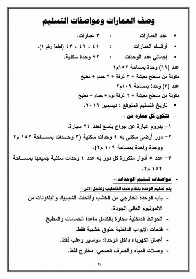 الإسكان تطرح شقق لؤلؤة القاهرة الجديدة.. تعرف على الأسعار وطريقة التقديم بالصور 7