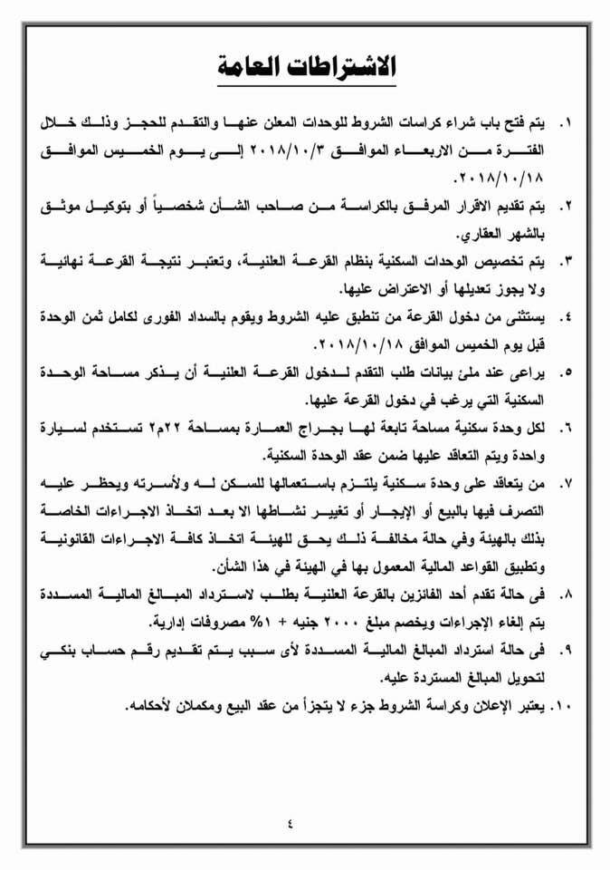 الإسكان تطرح شقق لؤلؤة القاهرة الجديدة.. تعرف على الأسعار وطريقة التقديم بالصور 9