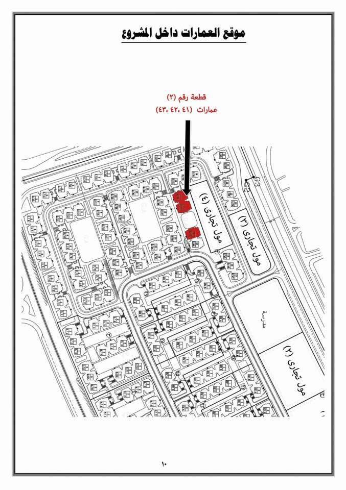 الإسكان تطرح شقق لؤلؤة القاهرة الجديدة.. تعرف على الأسعار وطريقة التقديم بالصور 11