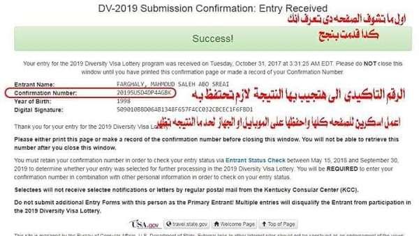 نتيجة التسجيل في الهجرة العشوائية لأمريكا .. اللوتري الأمريكي لعام 2020 : immigrant visa program موقع تسجيل قرعة الهجرة DV Lottery .. هنا قرعة