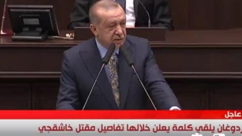 عاجل.. بث مباشر: رجب أردوغان يكشف مفاجآت وملابسات مقتل جمال خاشقجي منذ قليل