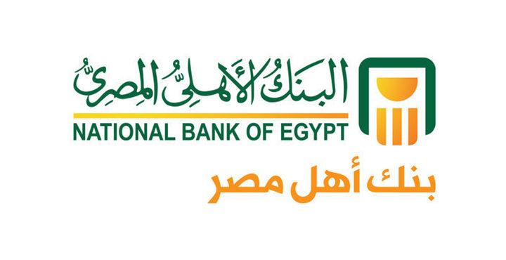 """عاجل.. """"البنك الأهلي المصري"""" يفاجئ الملايين من عملاءه بتطورات جديدة حول أسعار الفائدة"""