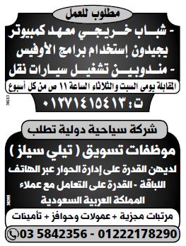 إعلانات وظائف جريدة الوسيط اليوم الاثنين 22/10/2018 1