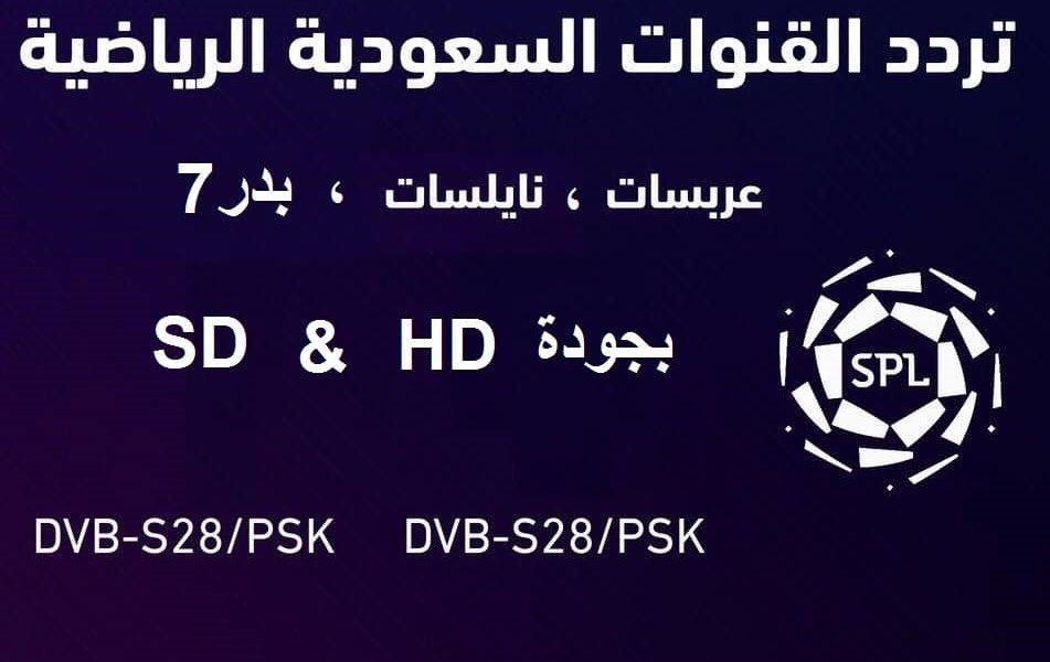 تردد قناة السعودية للرياضة KSA SPORT بتقنية HD