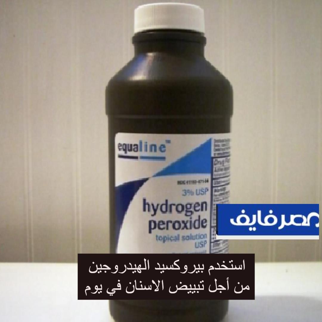 استخدم بيروكسيد الهيدروجين من أجل تبييض الاسنان في يوم