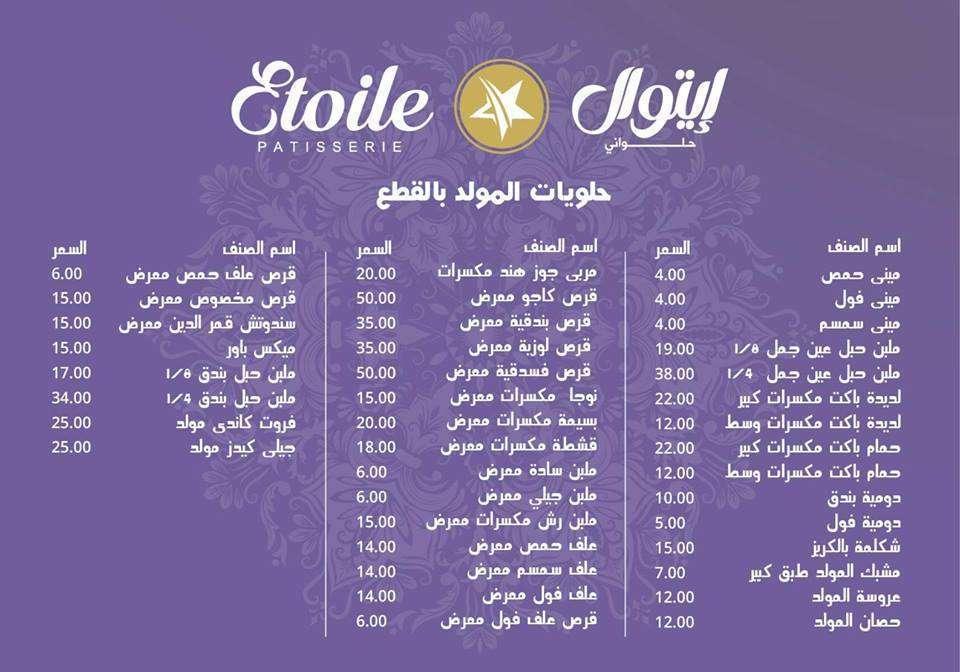 اسعار-حلاوة-مولد-النبي-2018-من-إيتوال-1