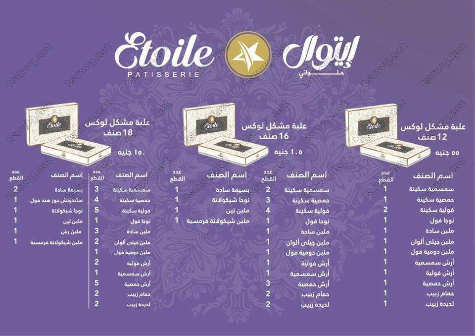 اسعار-حلاوة-مولد-النبي-2018-من-إيتوال-2