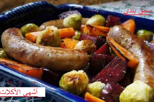 طريقة عمل السجق البلدي في المنزل وجبة صحية ومضمونة