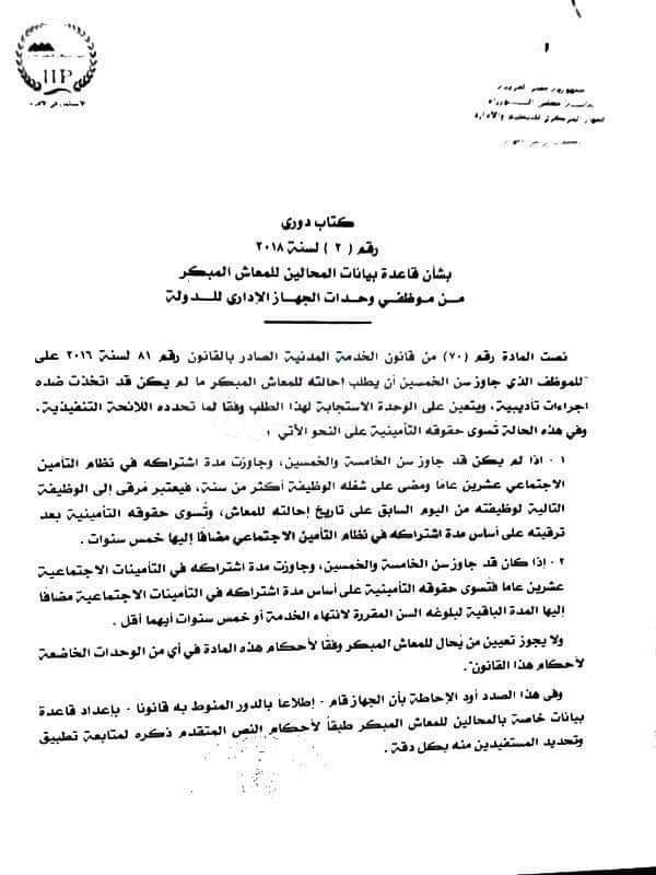 الحكومة المصرية.. فتح باب الخروج للمعاش المبكر مع الحصول على الترقيات والحقوق التأمينية كاملة 1