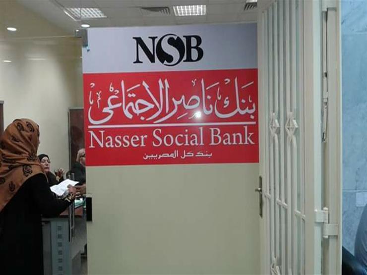 بنك ناصر الاجتماعي يعلن عن وظائف شاغرة ويعدل من الشروط بضم دفعتين جديدتين للتقديم
