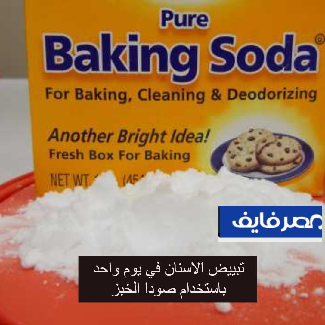 تبييض الاسنان في يوم واحد باستخدام صودا الخبز