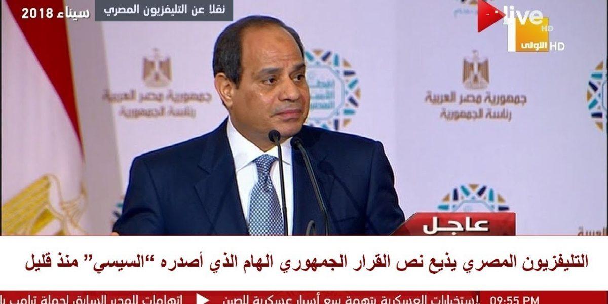 التليفزيون المصري يّذيع قرار جمهوري للرئيس السيسي منذ قليل.. والحكومة تبدأ تنفيذه فورًا