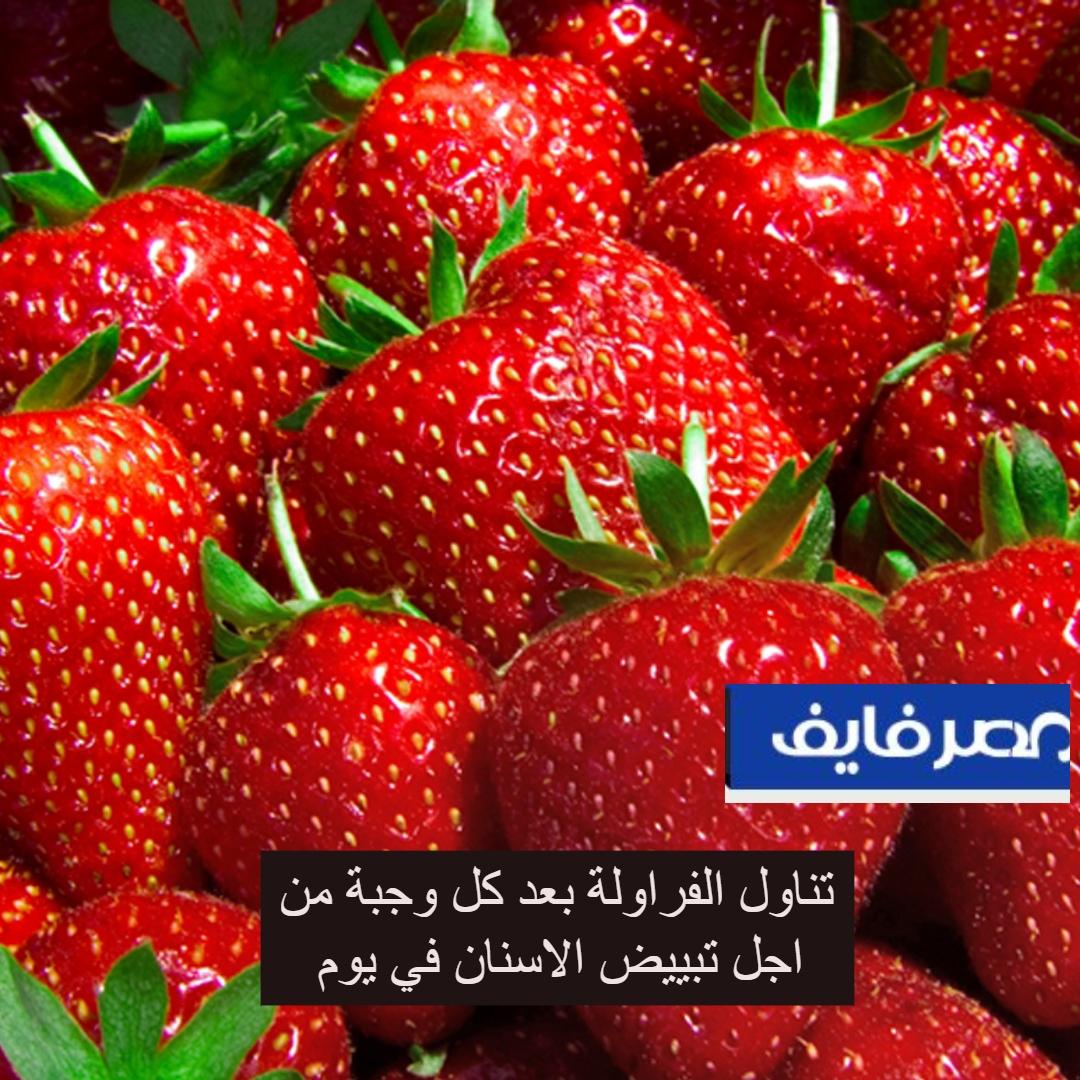 تناول الفراولة بعد كل وجبة من اجل تبييض الاسنان في يوم