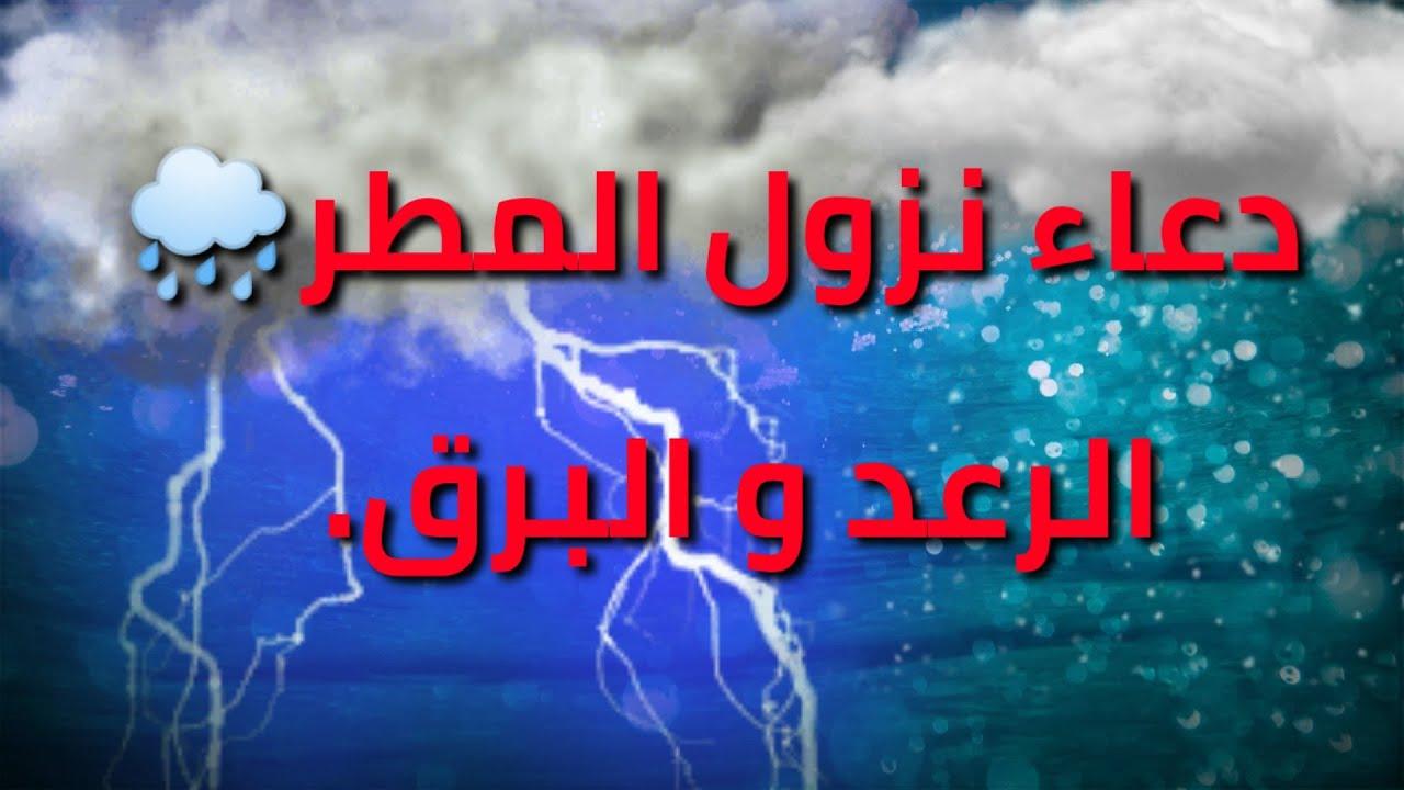 """دعاء نزول المطر والرعد والبرق وشدة الرياح """"مكتوب كامل"""" 2"""