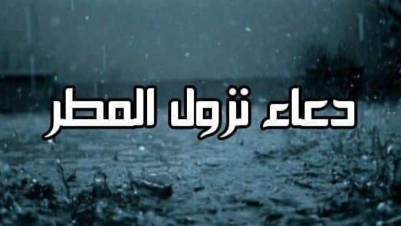 """دعاء نزول المطر والرعد والبرق وشدة الرياح """"مكتوب كامل"""""""